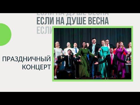 Концерт «Если на душе весна» 2018 – Дедовский дом культуры