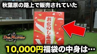 【デュエマ】1万円福袋の中には夢と希望が沢山詰まっていました【開封動画】
