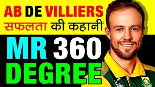 ABD retirement from International Cricket