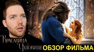 Крис Стакман обзор фильма Красавица и Чудовище 2017