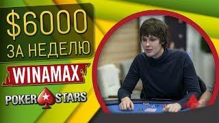 Занос в покере - $6000 за неделю | Герой недели Firestorm