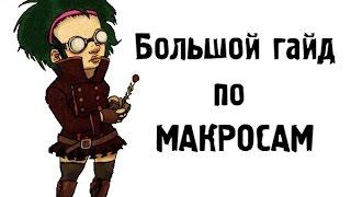 Написание макроса 1 ЧАСТЬ.Самый лучший макрос!!!