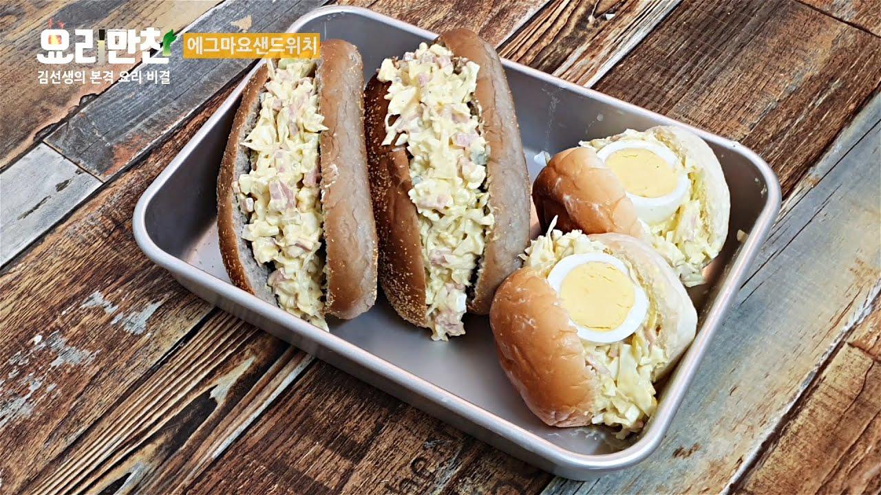 이거먹고 출근하세요 / 에그마요샌드위치 / 간단한 샌드위치 만들기 / 아침메뉴 [요리만찬]
