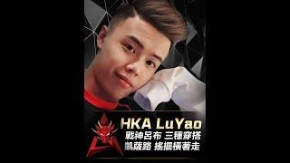 Hey~ I'm HKA 陸瑤(LuYao) 粉絲專頁:goo.gl/CyhvAU IG:jc_0704 現在擔...