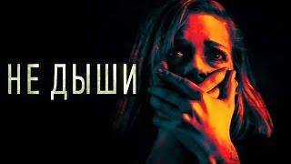 Не Дыши [2016] Русский Трейлер #2