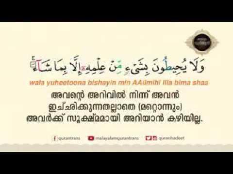 Quran Meaning In Malayalam - Nusagates