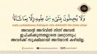 Quran Malayalam Translation AYAT AL KURSI