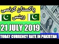 Today Currency Exchange Rates In Pakistan Dollar, Euro, Pound, Riyal Rates  ||  21-7-19