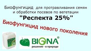 БИОФУНГИЦИД для протравки семян и обработки по вегетации/Респекта 25%/БИОНА/