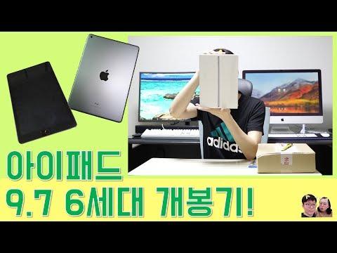 신난다!!! 아이패드 9.7 6세대 2018 스페이스 그레이 128GB 개봉기
