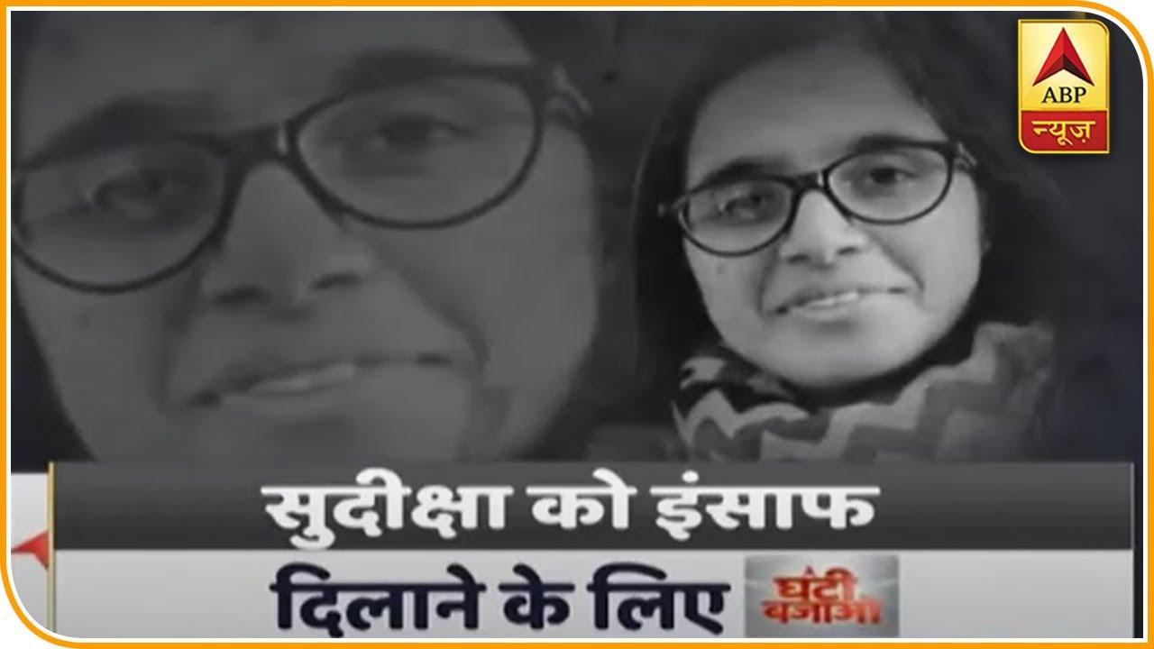 Sudeeksha Case: कौन देगा सुदीक्षा के पिता के सवालों का जवाब..कब तक होगी इंसाफ के नाम पर लीपापोती?
