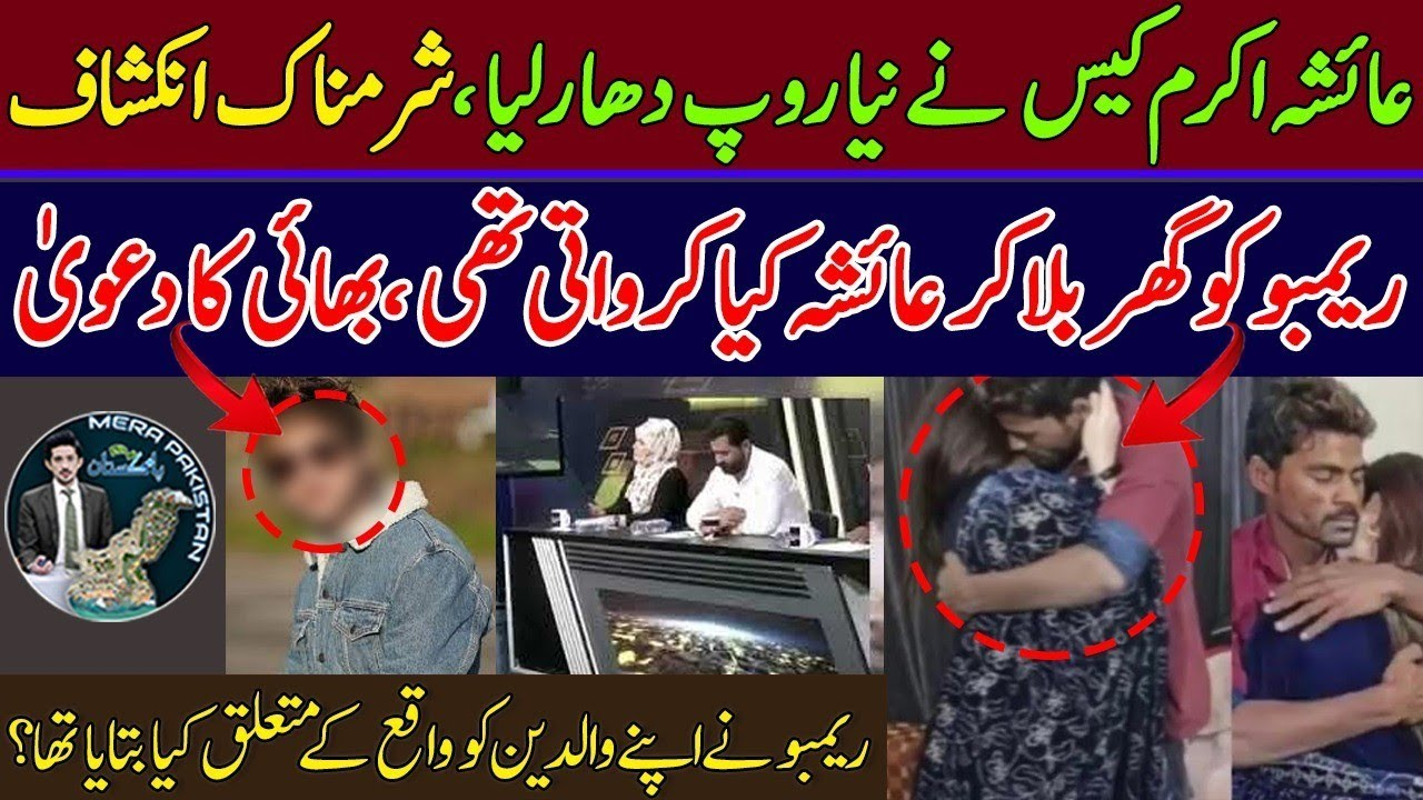 Download Ayesha Akram Case    Video statement of accused Rambo's Brother   Minar e Pakistan incident Report
