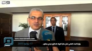 مصر العربية | وزارة البحث العلمي تمنح جائزة الرواد للدكتور مجدي يعقوب