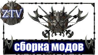 Скайрим Моды ► ТОП Сборка Модов \\ ZTV