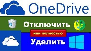 видео OneDrive - что это за программа? Как отключить, как удалить облако OneDrive?