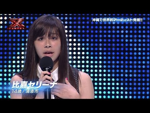 比嘉セリーナ Selena Higa STAGE2  X Factor Okinawa Japan