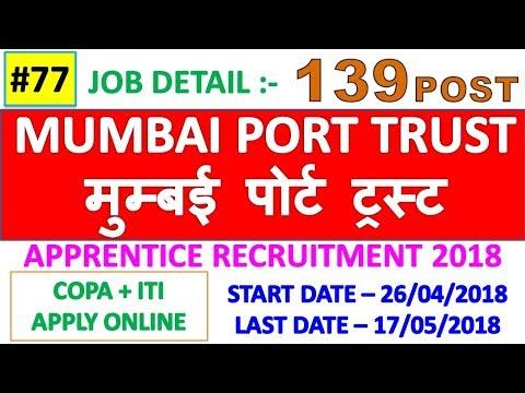 MUMBAI PORT TRUST (मुम्बई पोर्ट ट्रस्ट) APPRENTICE RECRUITMENT 2018 || 139 POST FOR COPA + ITI