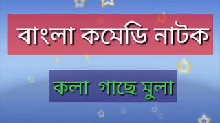 Bangla new funny natok,2019,|কলা গাছে মুলা