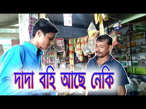 দাদা বহি আছে নেকি ??? assamese comedy video by bindas comedy club full hd 2017