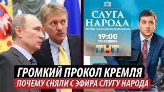 Громкий прокол Кремля. Почему сняли с эфира «Слугу народа«
