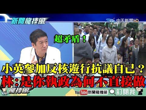 【精彩】超矛盾!小英參反核遊行抗議自己? 林國慶突破盲點:是你執政為何不直接做?