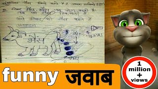 most funniest answers//exam funny jokes//talking tom exam Comedy jokes //talking tom hindi