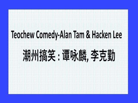 Teochew Comedy 50 - Alan Tam & Hacken Lee  (潮州搞笑 : 谭咏麟, 李克勤)