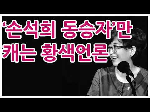 472#'손석희 동승자'만 캐는 황색언론