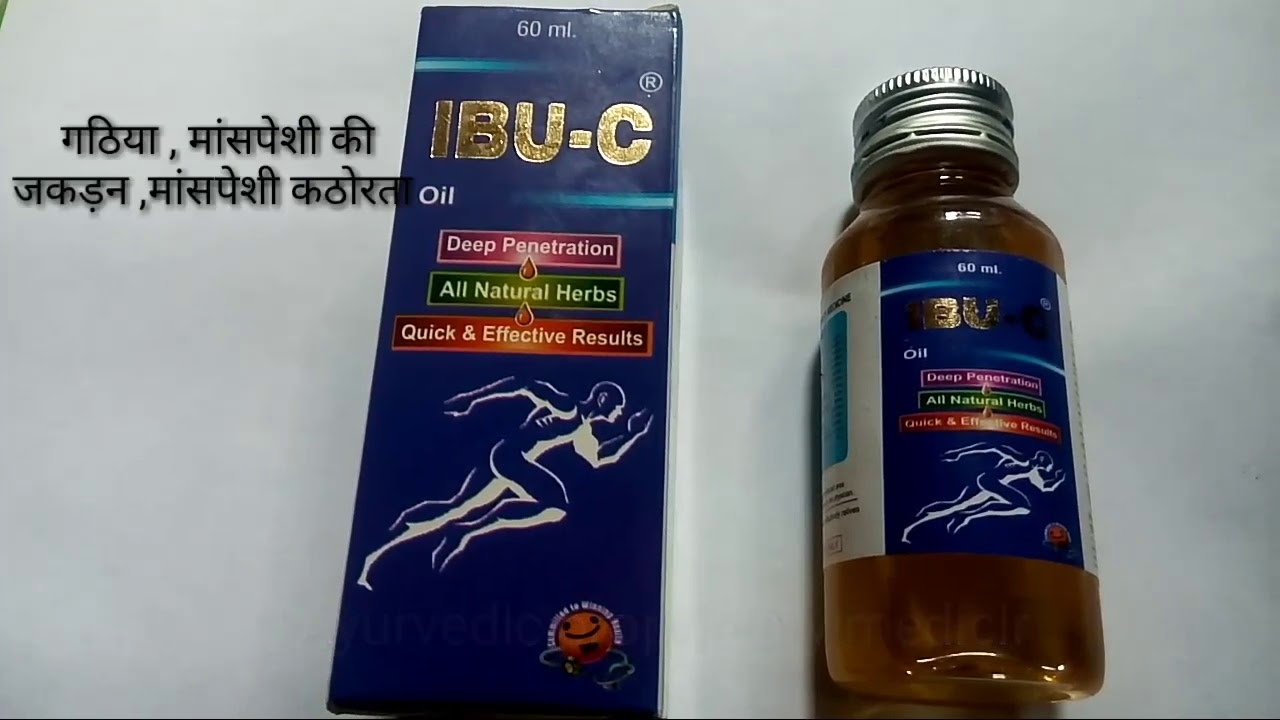 IBU - C OIL USE Arthritic disorder & effectively relieves joint pain &  stiffness