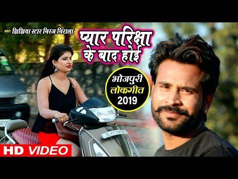 Jhijhiya Star Niraj Nirala का HIT VIDEO SONG | प्यार परीक्षा के बाद होई | Pyar Pariksha Ke Baad Hoi