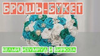 БРОШЬ БУКЕТ, Букет из лент, Букет из ткани, букет невесты из роз, букет из брошей, BROOCH BOUQUET
