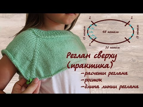 Вязание спицами видеоурок реглан