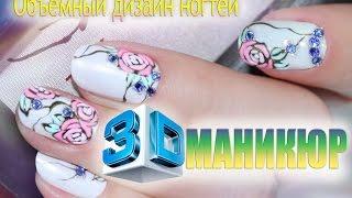 ✔3D МАНИКЮР. Объемный дизайн ногтей гель лаком.