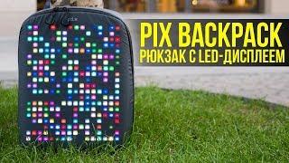 Обзор анимированного рюкзака PIX Backpack!