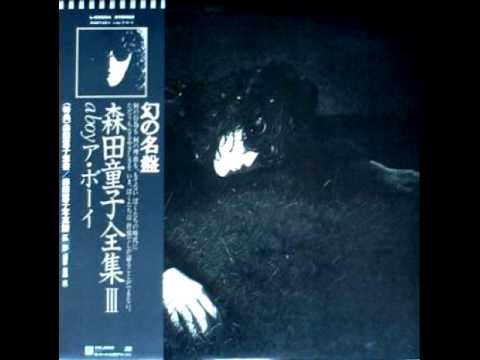 Morita Doji | 君と淋しい風になる (I become a lonely wind for you) | 1977