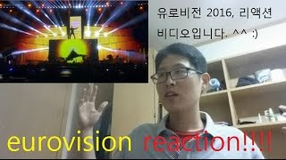Eurovision(유로비전)2016 - Sergey Lazarev reaction