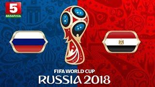 ЧМ-2018. Россия - Египет. Обзор