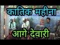 Katik Mahina Aage Dewari CG Song