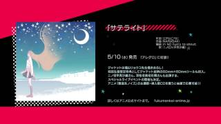 in NO hurry to shout;_サテライト 音源試聴(TVアニメ「覆面系ノイズ」EDテーマ収録)
