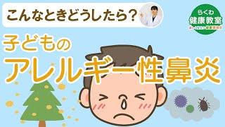 【Web版】「耳鼻咽喉科 医師が教える!子どものアレルギー性鼻炎」