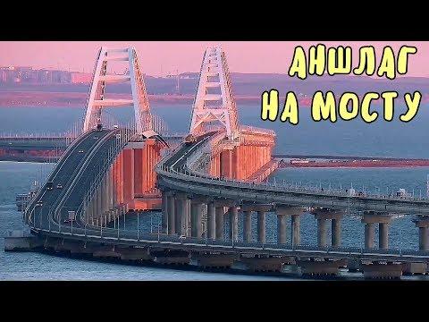 Крымский мост(14.10.2019)На мосту аншлаг.На подходах от северного портала до БагеровоТемпы космос