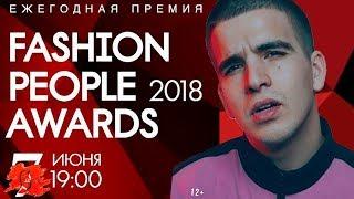 КОРОЧЕ ГОВОРЯ, FASHION PEOPLE AWARDS 2018