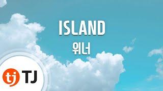[TJ노래방] ISLAND - 위너(WINNER)(WINNER) / TJ Karaoke