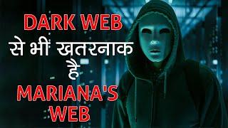 Dark Web से भी खतरनाक है Mariana Web | Mariana Web is More Dangerous than Dark Web