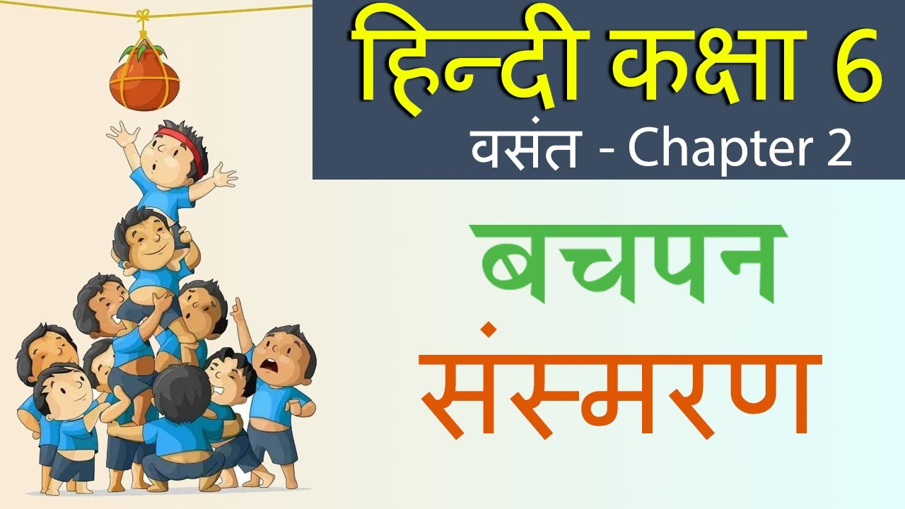 Vasant - Bachpan (बचपन) Full Lesson - CBSE Class 6th Hindi