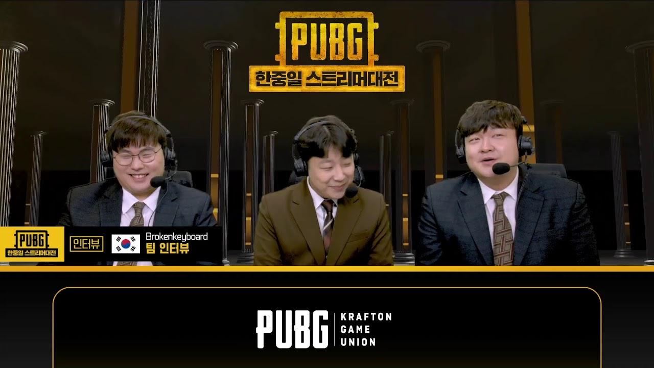 PUBG 파트너대전 한중일전! [한국 vs 일본]