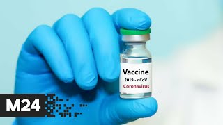 Власти обозначили сроки начала массовой вакцинации от COVID-19 - Москва 24