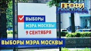 Смотреть видео Выборы мэра Москвы и Единый день голования в России // Профилактика от 08.09.18 онлайн