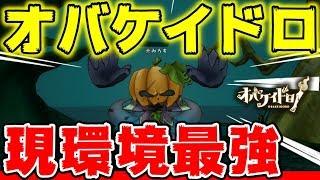 【字幕&徹底解説】オバケイドロ最強オバケは、隠しキャラ『カボヘッド』!立ち回り・使い方を紹介するよ!#3【オバケイドロ実況】