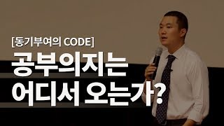 [동기부여 공부법] 공부의지는 어디서 오는가? | Where does studying will come from? | Study Motivation [ENG SUB]